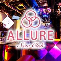 近くの店舗 new club ALLURE