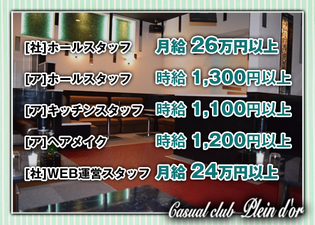 「Casual Club Plein d'or」スタッフ求人