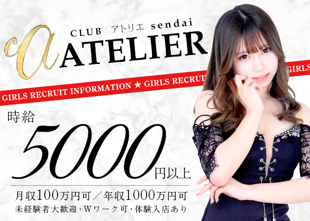 CLUB ATELIER 職種:フロアキャスト