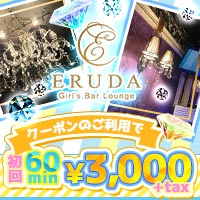 近くの店舗 Girl'sBar Lounge ERUDA