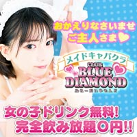 近くの店舗 CLUB BLUE DIAMOND