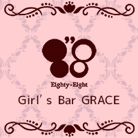 Girl's Bar GRACE