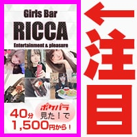 近くの店舗 Girls Bar RICCA
