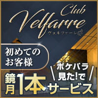 Club Velfarre