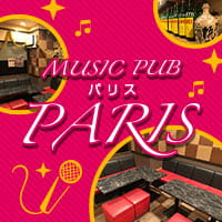 近くの店舗 Music Pub Paris