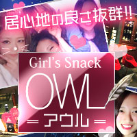 近くの店舗 Girl's Snack OWL