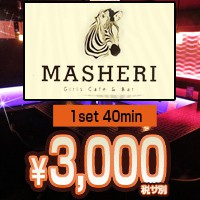 近くの店舗 Cafe Bar MASHERI