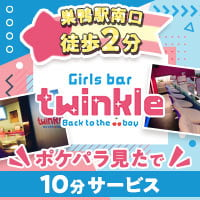 近くの店舗 Girls bar twinkle