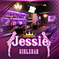 近くの店舗 GIRL BAR Jessie