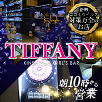 近くの店舗 GIRLS BAR TIFFANY
