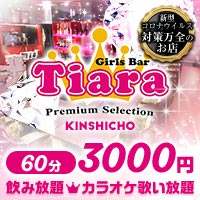 近くの店舗 Girls Bar Tiara