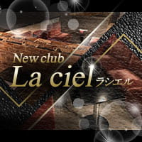 近くの店舗 New club La ciel