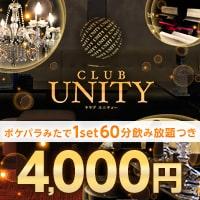 近くの店舗 club UNITY