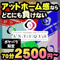 近くの店舗 nostalgic bar Antique