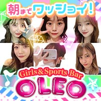 近くの店舗 Girl's Bar OLEO