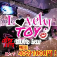近くの店舗 Girl's bar Lovely TOY