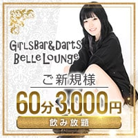 近くの店舗 Girls Bar&Darts Belle Lounge