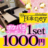 近くの店舗 Girl's Bar HONEY