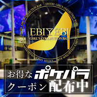 近くの店舗 Girl's Bar EBIEBI