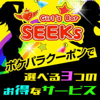近くの店舗 Girl's Bar SEEKs