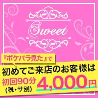 近くの店舗 GIRLS SNACK Sweet