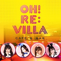 近くの店舗 Cafe Bar OH! RE:VILLA