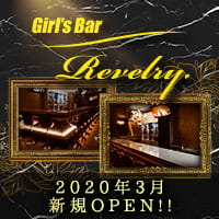 近くの店舗 Girl's Bar Revelry.