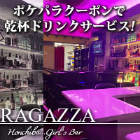近くの店舗 Girl's Bar RAGAZZA