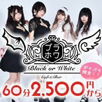 近くの店舗 Cafe&Bar Black or White