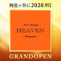 近くの店舗 New Lounge HEAVEN