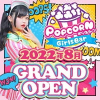 近くの店舗 Girls Bar Ariel
