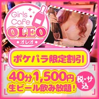 近くの店舗 Girls Cafe OLEO