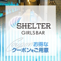 近くの店舗 GIRLS BAR SHELTER