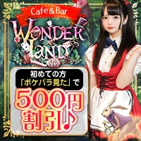 近くの店舗 Cafe&Bar Wonder Land