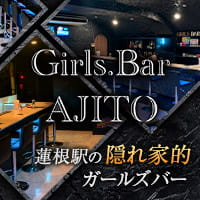 近くの店舗 Girls Bar AJITO