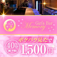 近くの店舗 Girls bar Memory