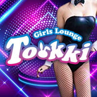 近くの店舗 Girls Lounge Tokki