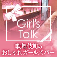 近くの店舗 Girl's cafe & bar Girl's Talk