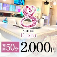 近くの店舗 Girl's Bar 8 Eight