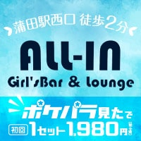 Girl's Bar & Lounge ALL-IN - 蒲田のガールズバー