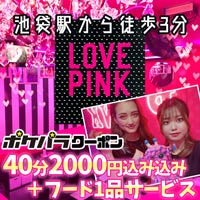 近くの店舗 Girls Bar LOVE PINK