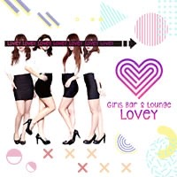 近くの店舗 Girls Bar&Lounge Lovey