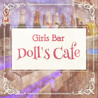 近くの店舗 Cafe&Bar Doll's Cafe