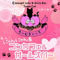 近くの店舗 cafe&Girls Bar Team Cat