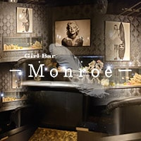 近くの店舗 Girls Bar Monroe