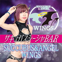 近くの店舗 Succubus&Angel Wings