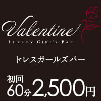 近くの店舗 Luxury girl's bar Valentine