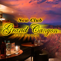 近くの店舗 New Club Grand Canyon