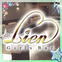 Girls Bar Lien
