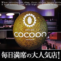 GIRLS BAR COCOON